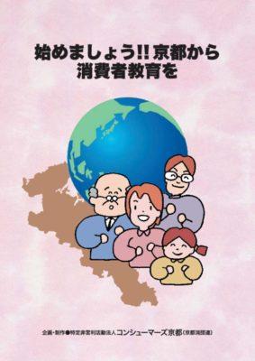 始めましょう!京都から消費者教育を