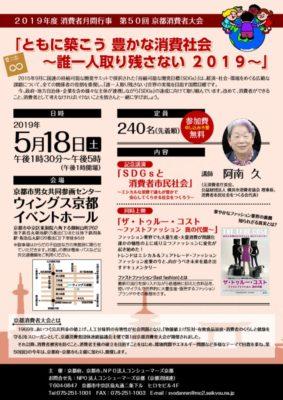 第50回京都消費者大会 チラシ