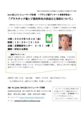 200904 プラレジ袋アンケート事前学習会 ちらしのサムネイル