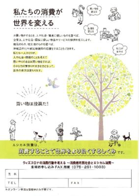 201129 第51回京都消費者大会 チラシ裏面のサムネイル